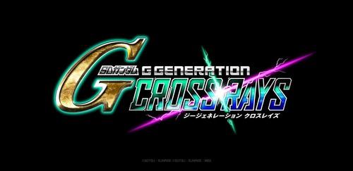 【速報】最新作「SDガンダム ジージェネレーション クロスレイズ」、正式発表前にリーク!「4つの新世界が交錯する」
