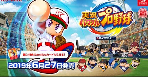 Switch「実況パワフルプロ野球」 プレイ動画「広島東洋カープ」篇が公開!