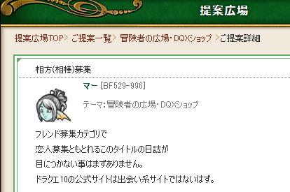 DQ10 (1)