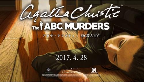 アガサ・クリスティの推理小説「ABC殺人事件」がPS4でゲーム化決定!4/28配信、2000円で遊べる推理小説界の超名作!!