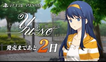 PS4/Vita「この世の果てで恋を唄う少女YU-NO」 カウントダウンムービー公開、DL版にも初回特典「オリジナルPC-9800版」DLCが 付いてくることが明らかに