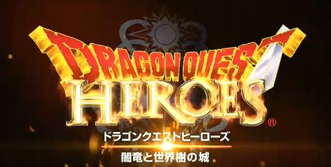 なぜ、「ドラゴンクエストヒーローズ 闇竜と世界樹の城」は成功したか?