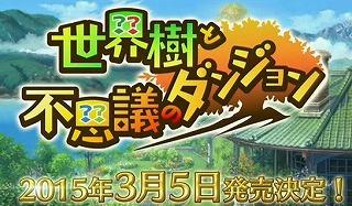(速報) 新作 3DS「世界樹と不思議のダンジョン」発表!! 2015年3月5日、アトラスより発売決定!