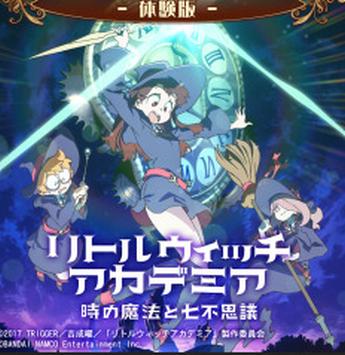 PS4「リトルウィッチアカデミア 時の魔法と七不思議」 序章が丸ごと遊べる体験版が本日配信!