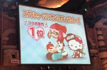 【祝】スプラトゥーン、サンリオキャラクターコラボ部門一位を獲得!!
