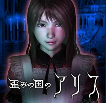 人気ホラーゲーム「歪みの国のアリス」 ノベル版が8/20発売決定!!