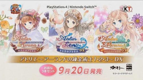 【速報】PS4/Switch『アトリエ~アーランドの錬金術士1・2・3DX~』9/20発売決定!価格は14,904円