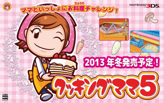 3DSきせかえに「スマブラ」「クッキングママ」「群馬の野望」追加!