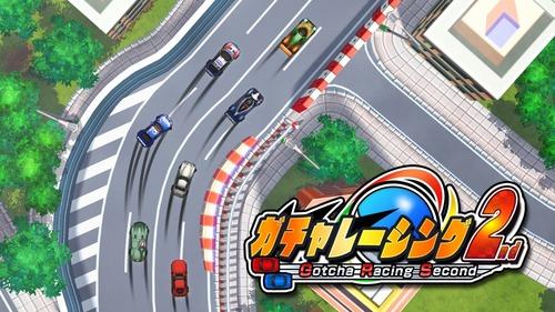 ガチャレーシング 2nd (1)