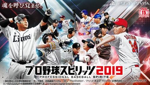 「プロ野球スピリッツ2019」 最新PVが公開!スタープレイヤーモードでは実写女性採用、アイドルの彼女も作れちゃうwwww