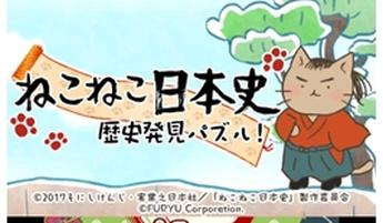 3DS「ねこねこ日本史 歴史発見パズル!」が本日配信!フリューの新作パズルゲー