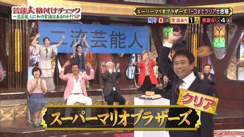 テレ朝 「マリオは日本人の常識」 芸能人格付けチェックのお題に『マリオ』ゲーム登場で大盛り上がりwwww