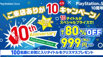 PS Store 10周年『ありがとう(10)キャンペーン』が本日最終日!最大80%オフのタイトル群、買い漏らしないか最終チェック!!
