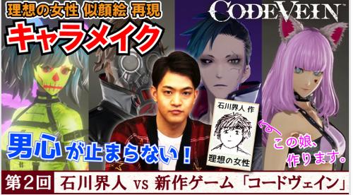 PS4「コードヴェイン」石川界人が死にゲーに挑戦!!第2回が公開!