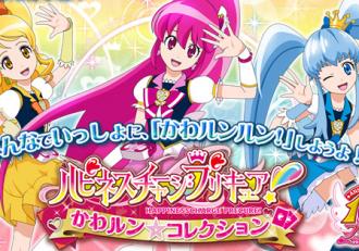 『プリキュア』シリーズ最新作! 3DS「ハピネスチャージプリキュア! かわルン☆コレクション」が2014年夏、発売決定!!