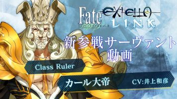PS4/PSV「Fate/EXTELLA LINK」新参戦サーヴァント「カール大帝」発表!WEB番組第4回が公開