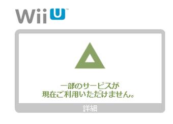 (緊急) 任天堂DSサーバーに障害発生中!New3DSと「モンハン4G」発売初日の不祥事