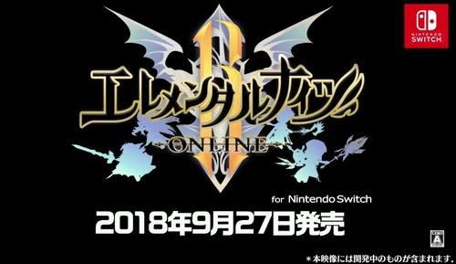 Switch「エレメンタルナイツR」リアルタイムフル3Dの本格MMORPG!紹介映像が公開!