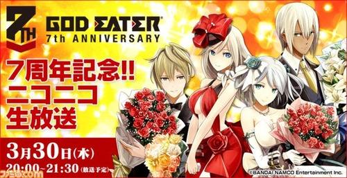 【朗報】3月30日にゴッドイーター7周年イベント開催!新作はスイッチとマルチか!?