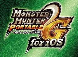iOS版「モンスターハンターポータブル 2nd G」 好評なら第2、第3弾も-- 3DSの出る幕ェ・・・