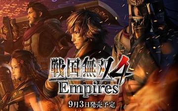 PS4/PS3/PSV 「戦国無双4 Empires」 公式サイトオープン、予約開始!!