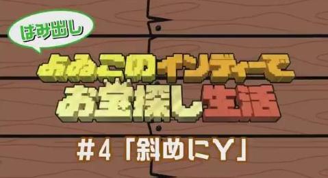 【本編未公開】「はみ出しよゐンディー#4 斜めにY」が公開!