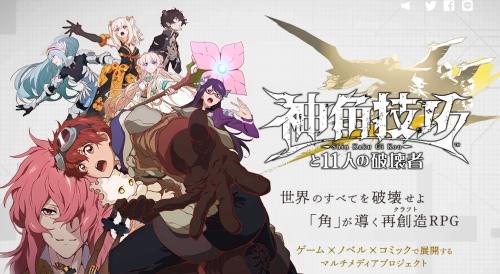 【速報】スクエニ、シナリオに禁書の鎌池和馬を起用した新作RPG「神角技巧」発表ッ!!