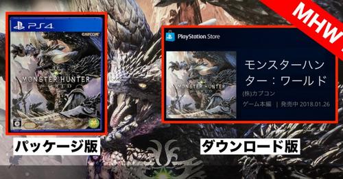 ゲームは全部DL販売にすべし、パッケージ版は全廃すべし