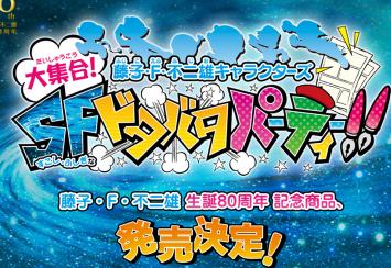 (速報) 「藤子・F・不二雄キャラクターズ 大集合!ドタバタパーティー!!」 藤子・F・不二雄誕生80周年記念パーティーゲームが3DS/WiiU で発売決定!!