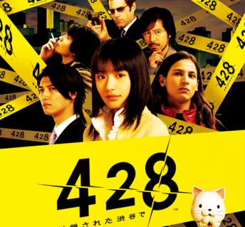 名作「428 ~封鎖された渋谷で~」 Android版が期間限定で75%オフの1,800円→428円値下げセールを実施!!