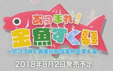 夏にぴったりなSwitch向けソフト「あつまれ!金魚すくい」が8/2に800円で配信決定!紹介映像が公開
