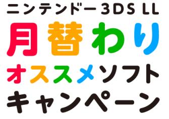 3DSLL月替わりキャンペーン、6月の引き換えソフトが豪華すぎる件!「ポケモンXY」「パズドラZ 」など本体1台にソフト1本付いてお値段そのまま!!