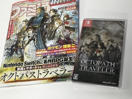【朗報】ファミ通「Nintendo Switchに名作RPG誕生!」 7月26日号はオクトパストラベラーが表紙に!!