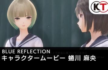 PS4/Vita「ブルーリフレクション 幻に舞う少女の剣」 キャラクタームービー『蜷川 麻央』篇が公開!