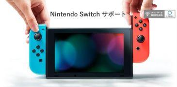【朗報】Switch ver6.01にアップデート!上り8Mbps表記バグが修正される