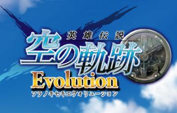 「『Evolutionシリーズ』新プロジェクト始動!」の偽サイトには絶対にアクセスしないで!公式がツイッターで注意呼びかけ