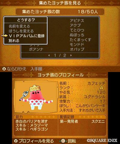 dq11-yochi-zoku-dlc-part1a