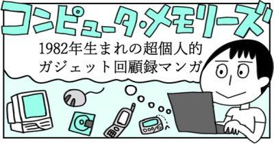 【悲報】ITmediaに掲載された「ニンテンドースイッチを買えた自慢漫画」が普通に気持ち悪いと話題に