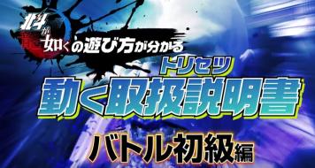 PS4「北斗が如く」の遊び方が分かる動く取扱説明書 バトルムービー『初級、中級、上級』編が公開!