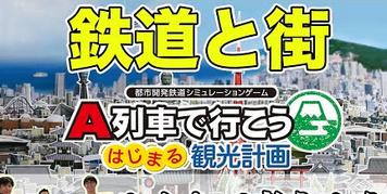 【悲報】Switch「A列車で行こう はじまる観光計画」予習動画が公開されたのに話題にならない
