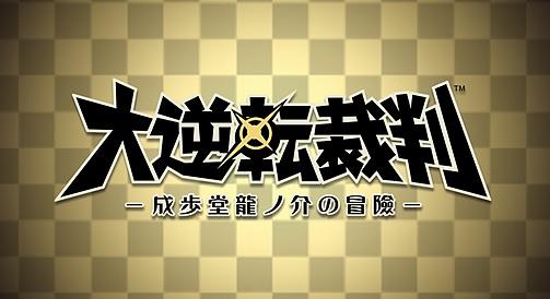 今後3DSで発売予定のゲーム