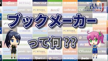 日本語のブックメーカーはあるの? 安心、安全のブックメーカーを選ぶ注意点7つをご紹介!