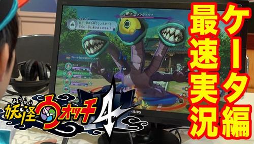 Switch「妖怪ウォッチ4」コロコロ編集によるデモプレイムービーが公開!