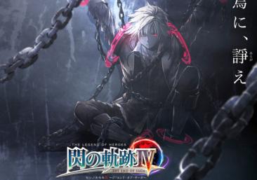 PS4「英雄伝説 閃の軌跡IV」公式サイトオープン、最新スクリーンショット解禁!気になる今後のシリーズ展開、質疑応答も