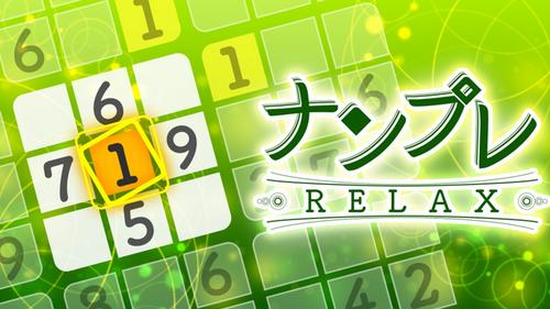 Switchでナンプレ 「ナンプレ Relax」4/25配信決定、ワンコイン500円!