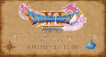 「ドラゴンクエスト11」 カウントダウンカーニバル、各都市イベントアーカイブ映像が公開!!