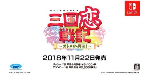 sangokushi-koisenki-opening-movie