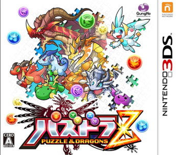 【リーク】Switch版パズドラ、「パズドラ GOLD」発売決定!3DS版は大ヒット、Switchではどうなる!?