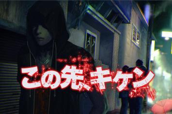 【速報】エクスペリエンス新作ホラーADV「NG」が PSVita独占で8/9発売決定!!