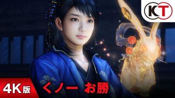 PS4「仁王」 イベントムービー『くノ一お勝』4K版が公開!